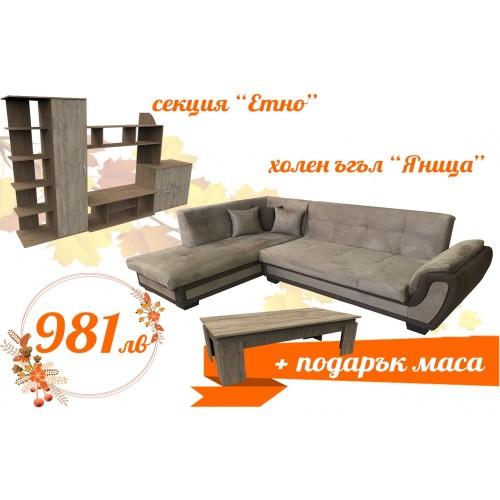 """Промоция: Холов ъгъл  """"Яница"""" + Холна секция """"Етно"""""""